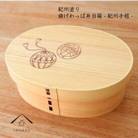 【ふるさと納税】紀州塗り 木製曲げわっぱ弁当箱 紀州手まり