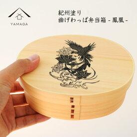 【ふるさと納税】紀州塗り 木製曲げわっぱ弁当箱 鳳凰