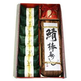 【ふるさと納税】紀州和歌山の棒寿司(鯖)とあせ葉寿司(鯛4個・鮭3個)セット※着日指定送不可