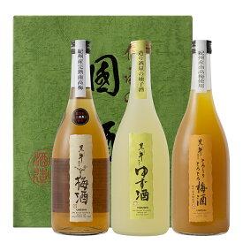 【ふるさと納税】純米酒黒牛仕立て紀州産梅酒柚子酒720ml3本セット ※離島・沖縄への発送は不可となります。