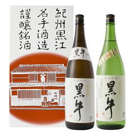 【ふるさと納税】純米酒黒牛と純米吟醸黒牛1800ml2本セット