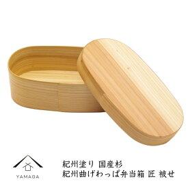 【ふるさと納税】匠 紀州曲げわっぱ弁当箱 被せ蓋 白木