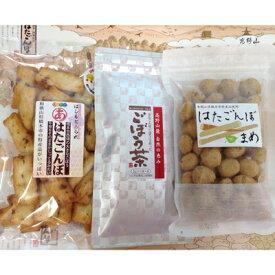 【ふるさと納税】はたごんぼから作った3種類のセット (ごぼう茶、あられ、豆)【1037935】
