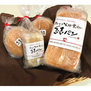 【ふるさと納税】グルテンフリー米粉パン バラエティセット【1055344】