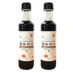 【ふるさと納税】カネマサ醤油 醤梅醸酢(しょうばいじょうず)2本セット【1076840】