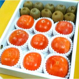【ふるさと納税】富有柿とキウイフルーツの詰め合わせ【1077104】