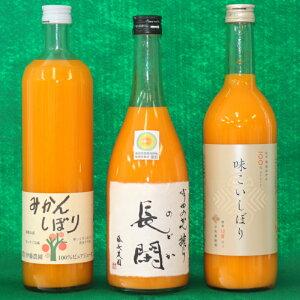 【ふるさと納税】有田市認定みかんジュース飲み比べセット
