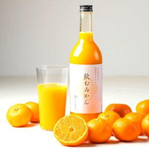 【ふるさと納税】早和果樹園 飲むみかん720ml×12本入 有田みかん100%ストレートジュース 無添加