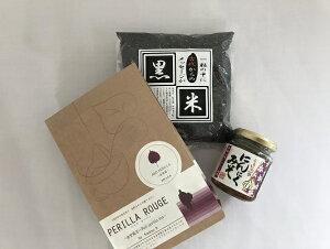 【ふるさと納税】赤しそ茶と古代米