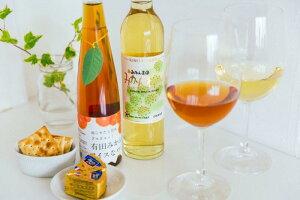 【ふるさと納税】有田みかん氷結ワインとみかんわいんギフト