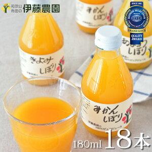 【ふるさと納税】100%ピュアみかんジュース(18本セット)