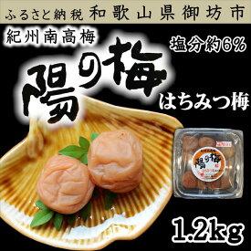 【ふるさと納税】紀州南高梅 はちみつ梅3Lサイズ 1.2kg(塩分6%)