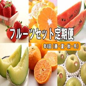 【ふるさと納税】定期便 フルーツセット 年4回(春・夏・秋・冬)
