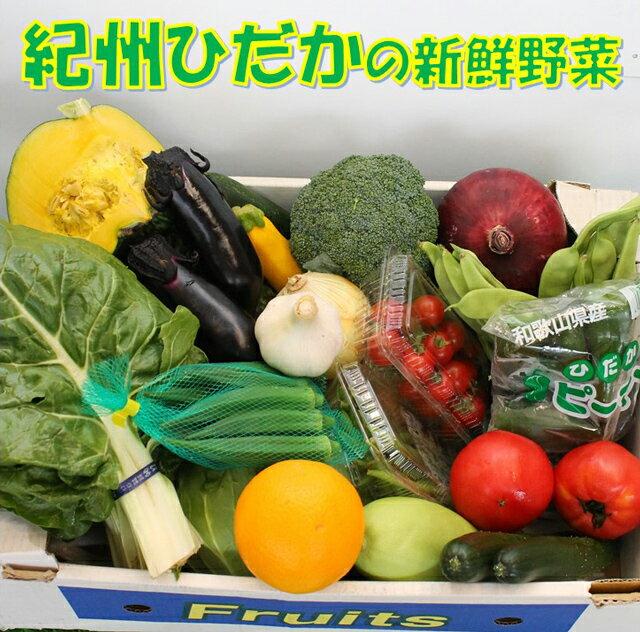 【ふるさと納税】紀州の野菜・果物セット(15〜20品目詰め合わせ)