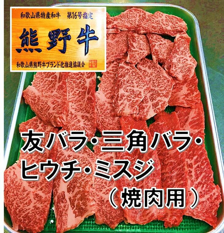 【ふるさと納税】和歌山県産特産高級和牛「熊野牛」焼き肉用500g(自家牧場で育てました)和牛 高級 焼肉 焼き肉 熊野牛 セット 詰め合わせ 和歌山県産 御坊産 送料無料