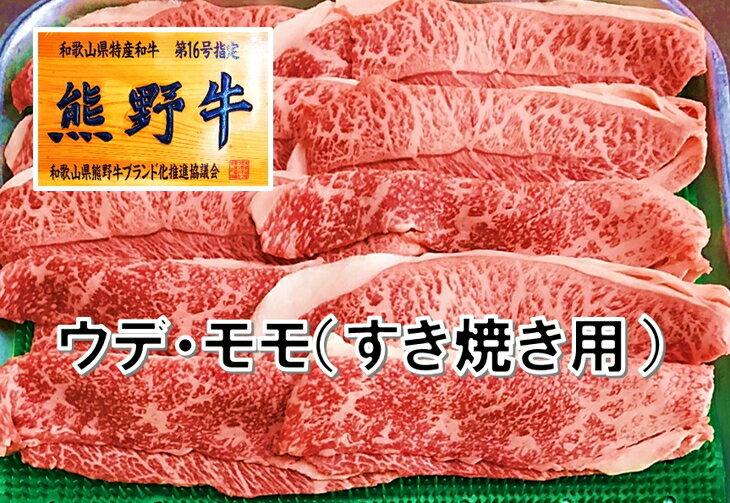 【ふるさと納税】和歌山県産特産高級和牛「熊野牛」すき焼き用モモ・ウデ600g(自家牧場で育てました)和牛 高級 すき焼き 熊野牛 和歌山県産 御坊産 送料無料