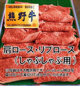 【ふるさと納税】和歌山県産特産高級和牛「熊野牛」しゃぶしゃぶ用 肩ロース又はリブロース600g(自家牧場で育てました) 和牛 高級 しゃぶしゃぶ 熊野牛 和歌山県産 御坊産 送料無料
