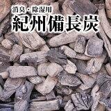 【ふるさと納税】紀州備長炭消臭・調湿用15kg