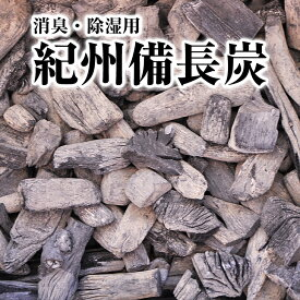 【ふるさと納税】紀州備長炭 消臭・除湿用15kg