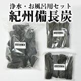 【ふるさと納税】紀州備長炭浄水・お風呂セット