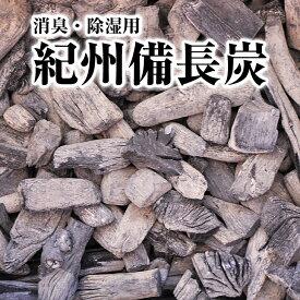 【ふるさと納税】紀州備長炭 消臭・除湿用 5kg