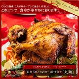 【ふるさと納税】ハッピークリスマスローストチキン(4-5-人前)