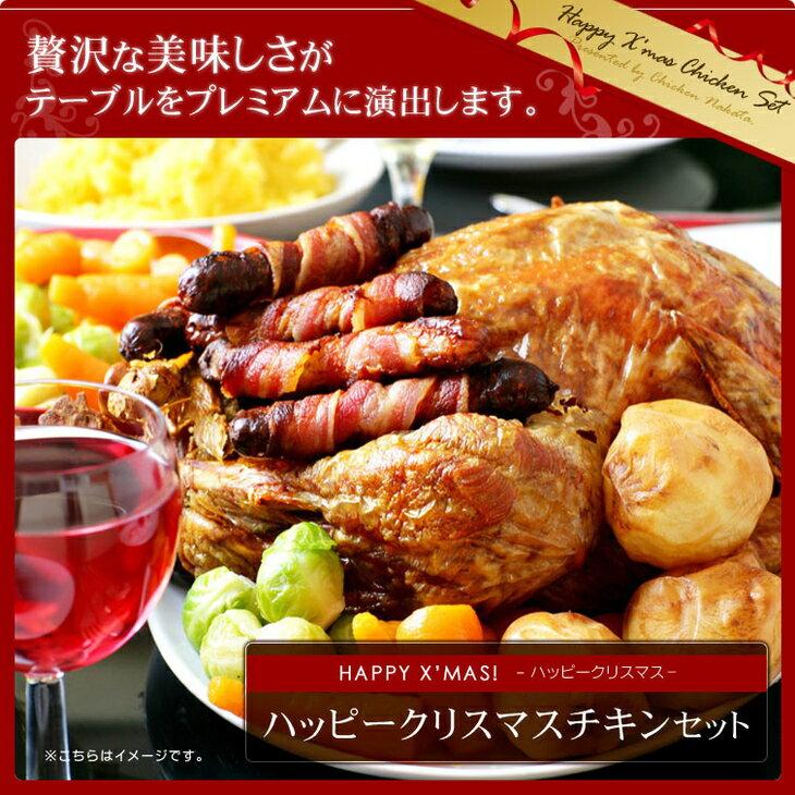 【ふるさと納税】ハッピークリスマス チキンセット (8-10人前)