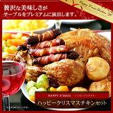【ふるさと納税】ハッピークリスマスチキンセット(8-10人前)