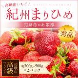 【ふるさと納税】高糖度完熟イチゴのお姫様和歌山オリジナルブランド「紀州まりひめ苺」