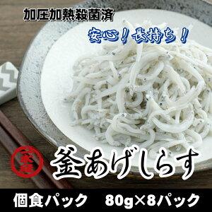 【ふるさと納税】釜あげしらす(個食パック80g×8)