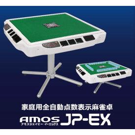 【ふるさと納税】家庭用全自動麻雀卓 AMOS JP-EX