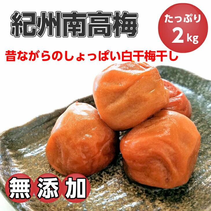 【ふるさと納税】紀州南高梅(白干し)たっぷり2kg【無添加】昔ながらのしょっぱい梅干し