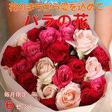 【ふるさと納税】花のまちから愛を込めてバラ園直送3種ミックスバラの花(花束か切り花お選びいただけます)