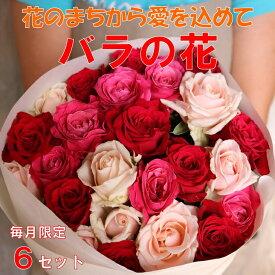 【ふるさと納税】花のまちから愛を込めて バラ園直送3種ミックス バラの花(花束か切り花お選びいただけます)