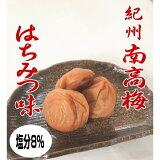 【ふるさと納税】紀州南高梅(はちみつ梅)大粒1kg青梅ジャムのおまけ付き
