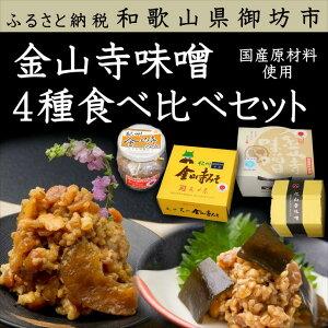 【ふるさと納税】 御坊の金山寺味噌セット