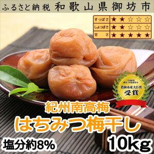 【ふるさと納税】紀州南高梅 はちみつ梅(塩分8%) 10kg