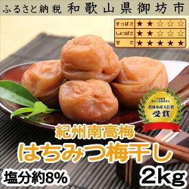 【ふるさと納税】紀州南高梅 はちみつ梅(塩分8%) 2kg(和歌山県産)