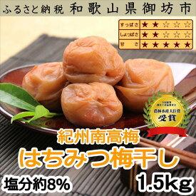 【ふるさと納税】紀州南高梅 はちみつ梅(塩分8%) 1.5kg(和歌山県産)
