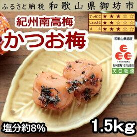 【ふるさと納税】紀州南高梅 かつお梅(塩分8%) 1.5kg