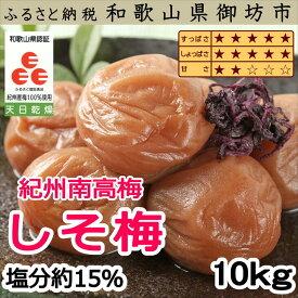 【ふるさと納税】紀州南高梅 しそ梅(塩分15%) 10kg