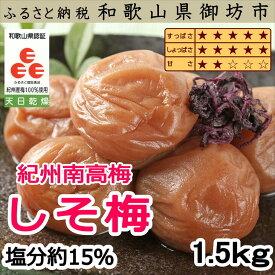 【ふるさと納税】紀州南高梅 しそ梅(塩分15%) 1.5kg