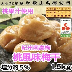 【ふるさと納税】紀州南高梅 桃風味梅干 1.5kg