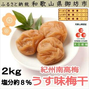 【ふるさと納税】紀州南高梅 うす味梅干 2kg(和歌山県産)
