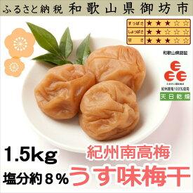 【ふるさと納税】紀州南高梅 うす味梅干 1.5kg(和歌山県産)