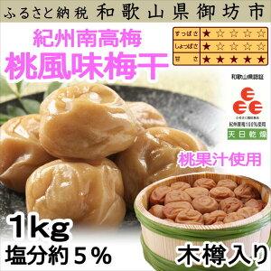 【ふるさと納税】贈答 紀州南高梅 桃風味梅木樽入り 1kg