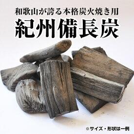 【ふるさと納税】紀州備長炭 馬目切半丸 5kg 高品質 和歌山県産
