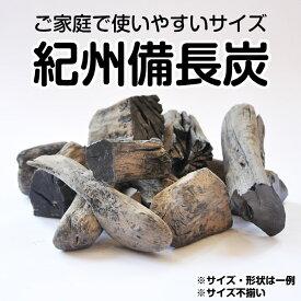 【ふるさと納税】紀州備長炭 馬目並 5kg 和歌山県産