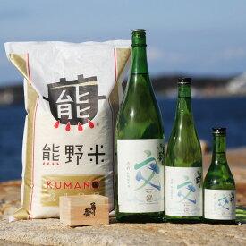 【ふるさと納税】酒問屋が造る熊野の日本酒と熊野米セット《数量限定》(720ml、熊野米:2kg)