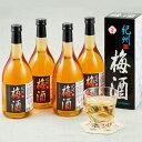 【ふるさと納税】B-16 紀州梅酒 720ml×4本入
